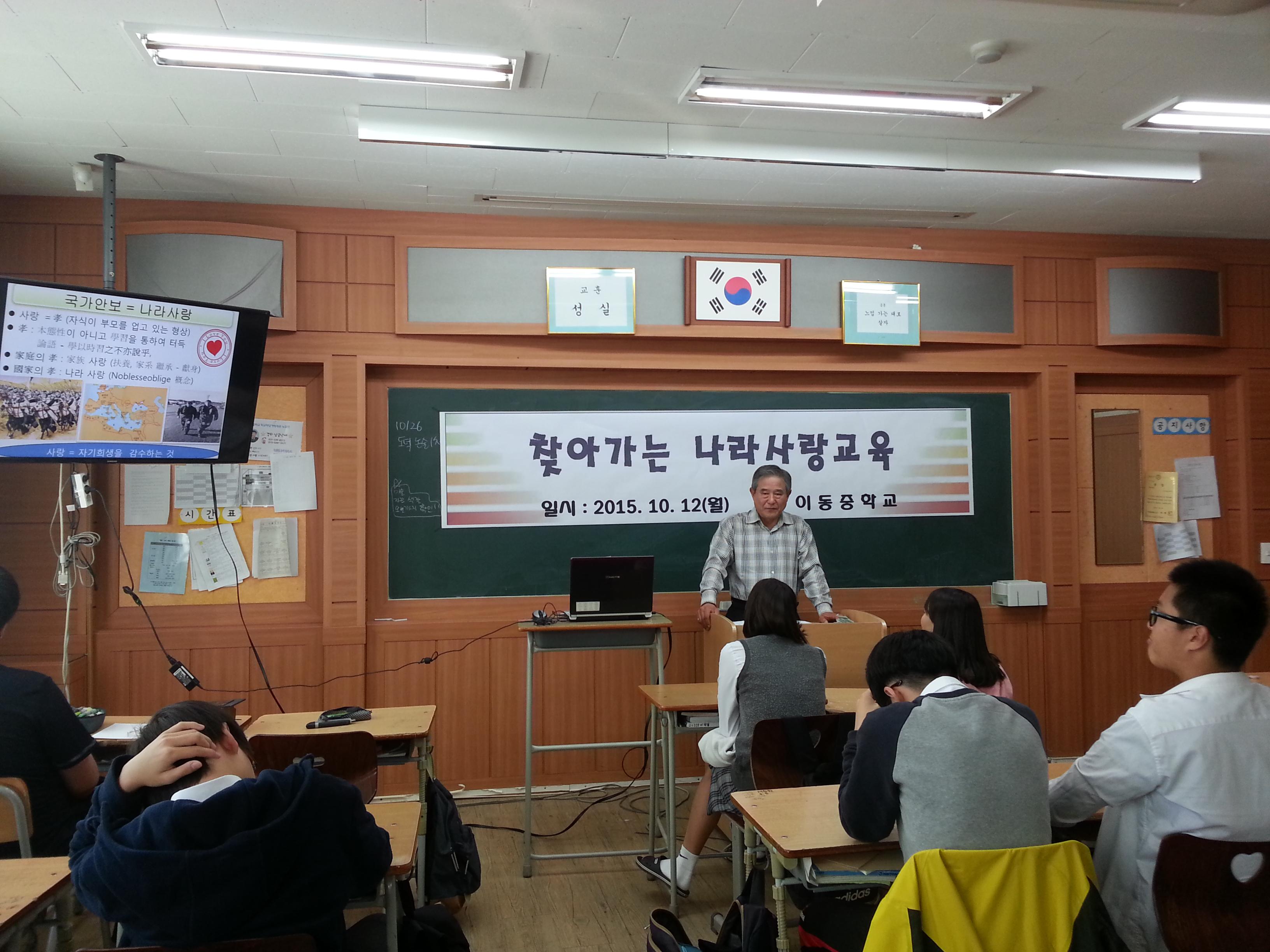 [일반] 찾아가는 나라사랑교육의 첨부이미지 2