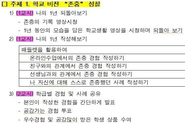 [일반] 2020년 학생 대토론회의 첨부이미지 2