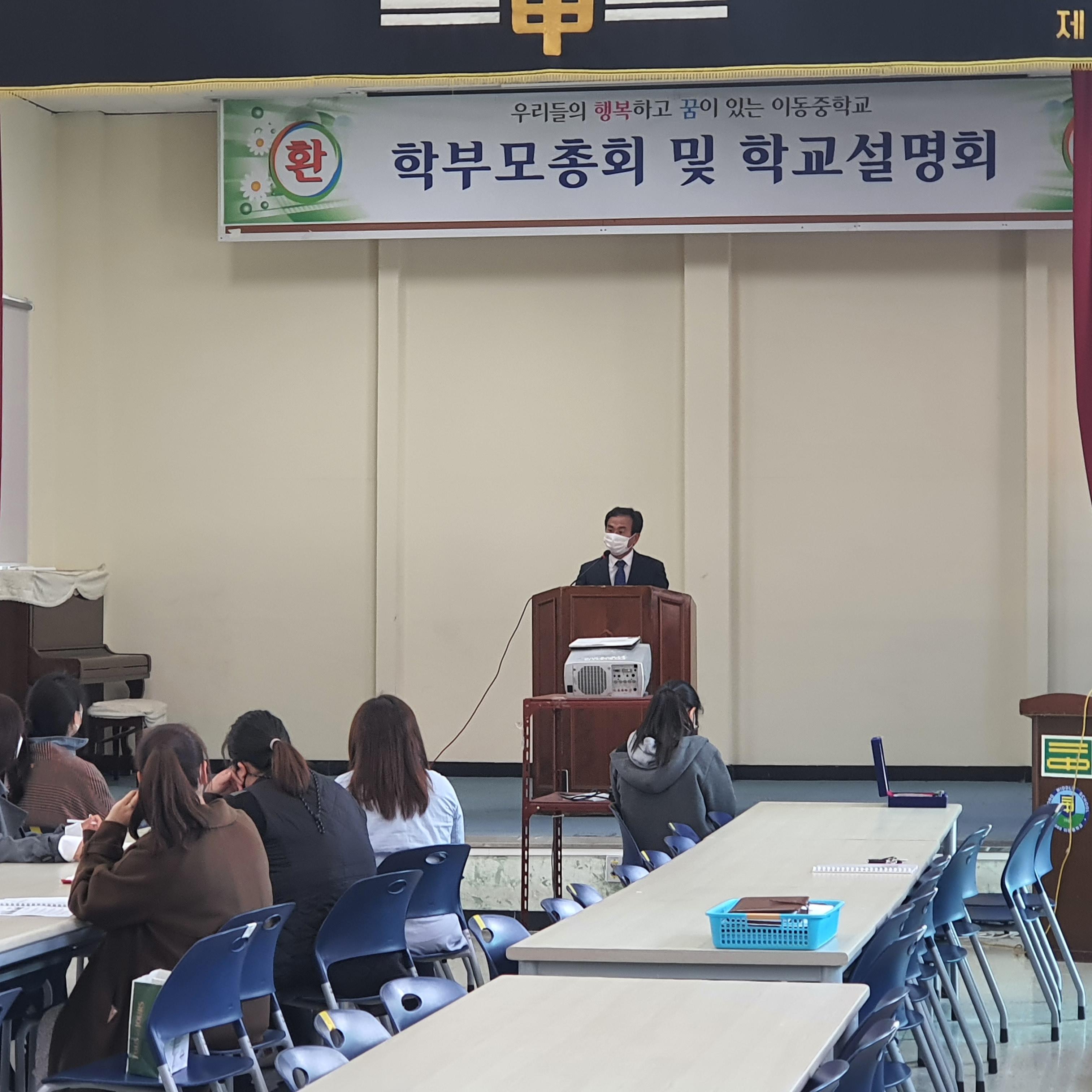 [일반] 교육과정 설명회 및 학부모 총회의 첨부이미지 1