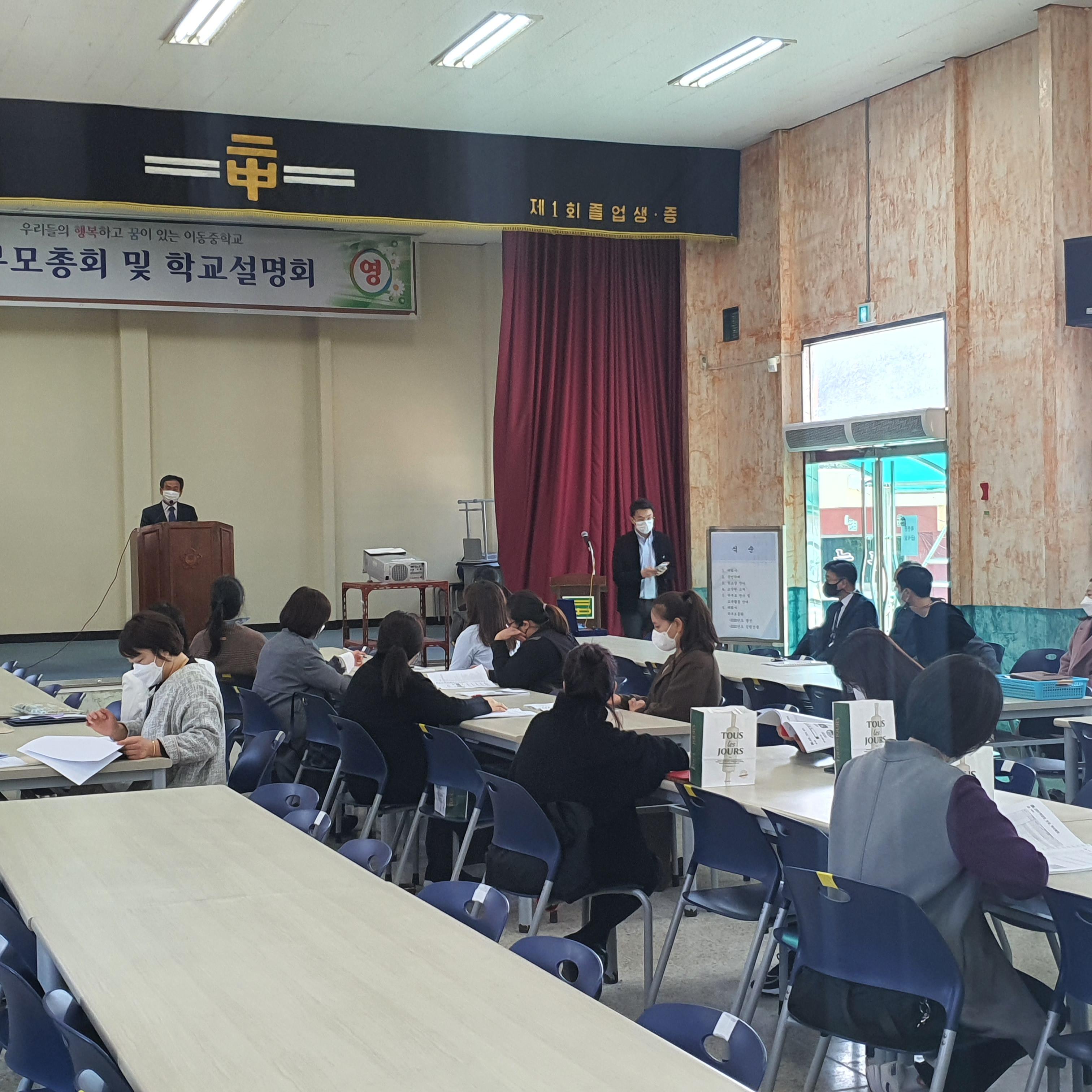 [일반] 교육과정 설명회 및 학부모 총회의 첨부이미지 2