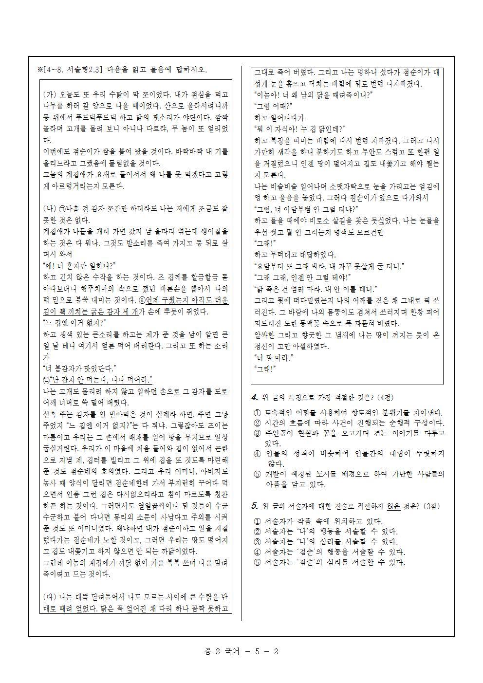 [일반] 2014학년도 1학기 1차지필평가 2학년국어 원안지 및 정답해설의 첨부이미지 2