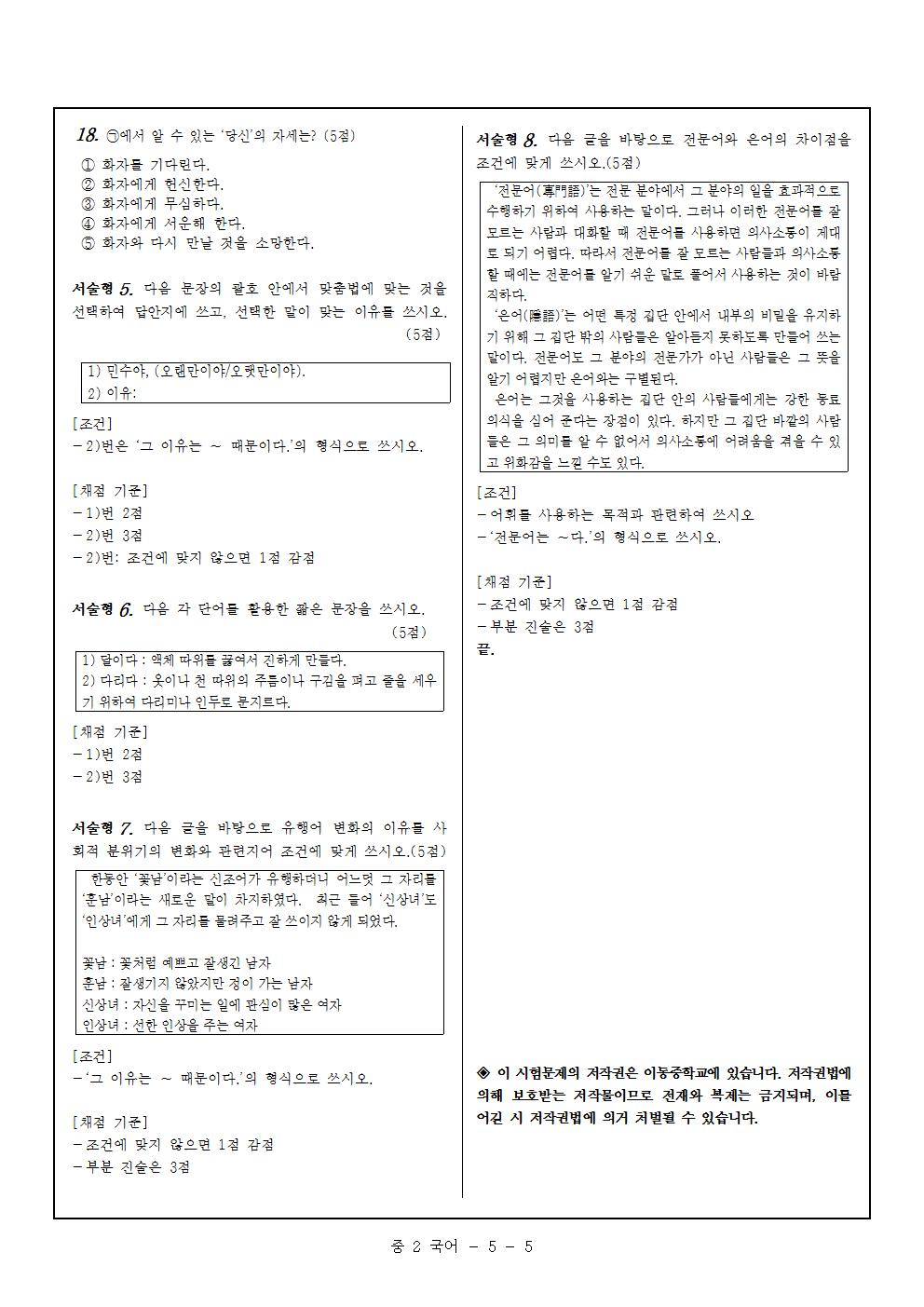 [일반] 2014학년도 1학기 1차지필평가 2학년국어 원안지 및 정답해설의 첨부이미지 5