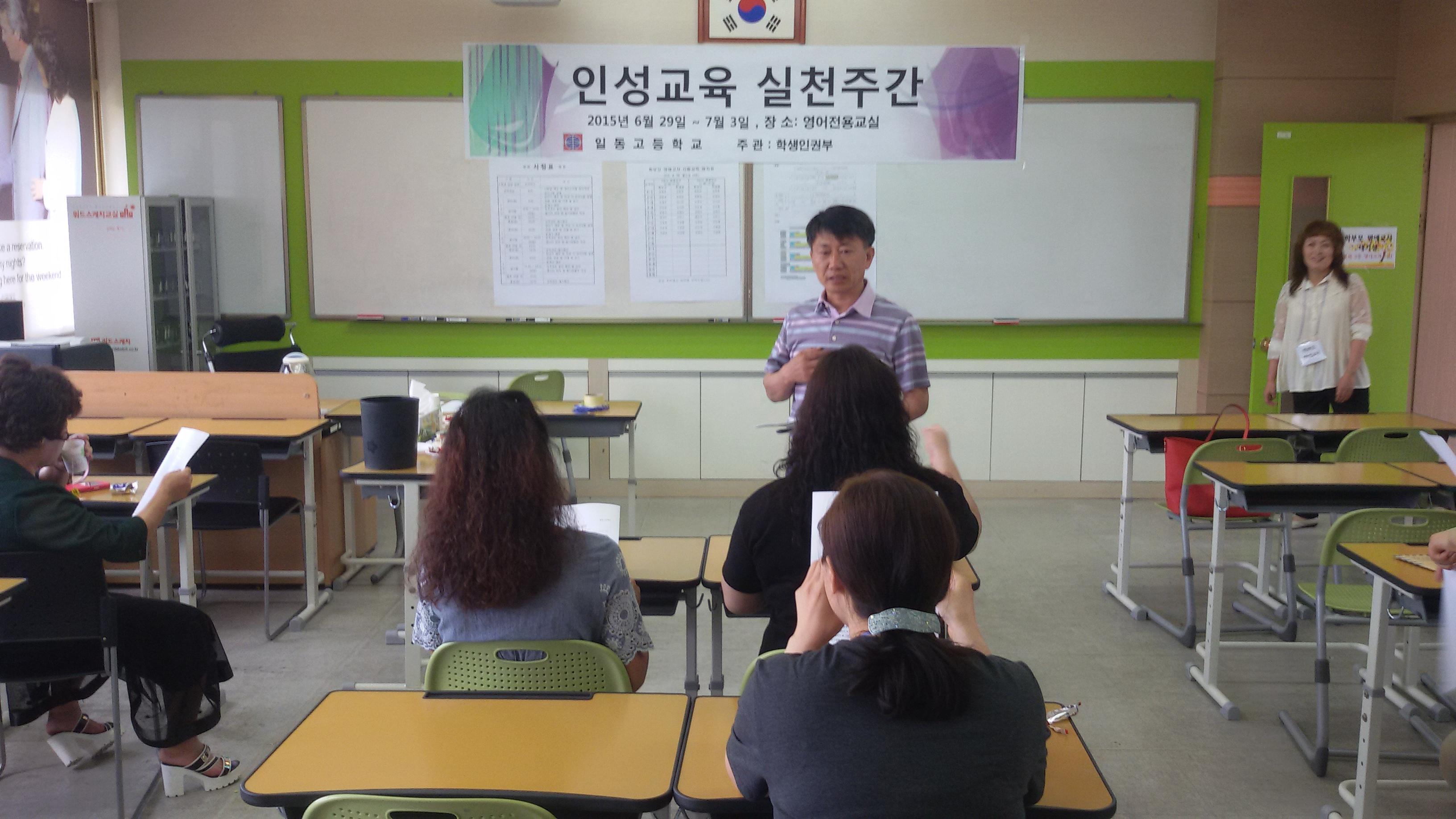 [일반] 인성교육 실천주간(6월29일~7월3일)운영의 첨부이미지 1