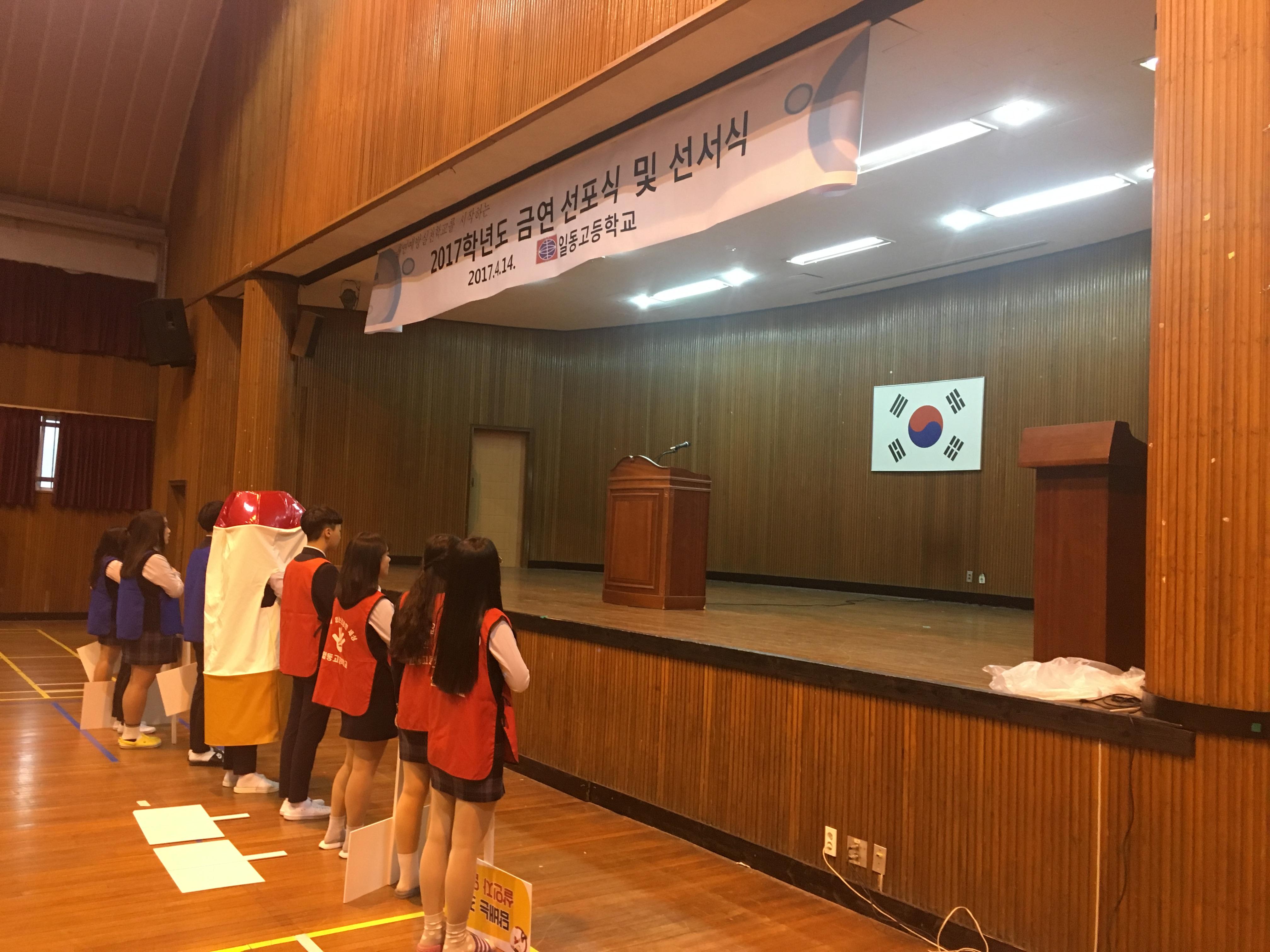 [일반] 2017년도 금연선포식 및 선서식의 첨부이미지 7