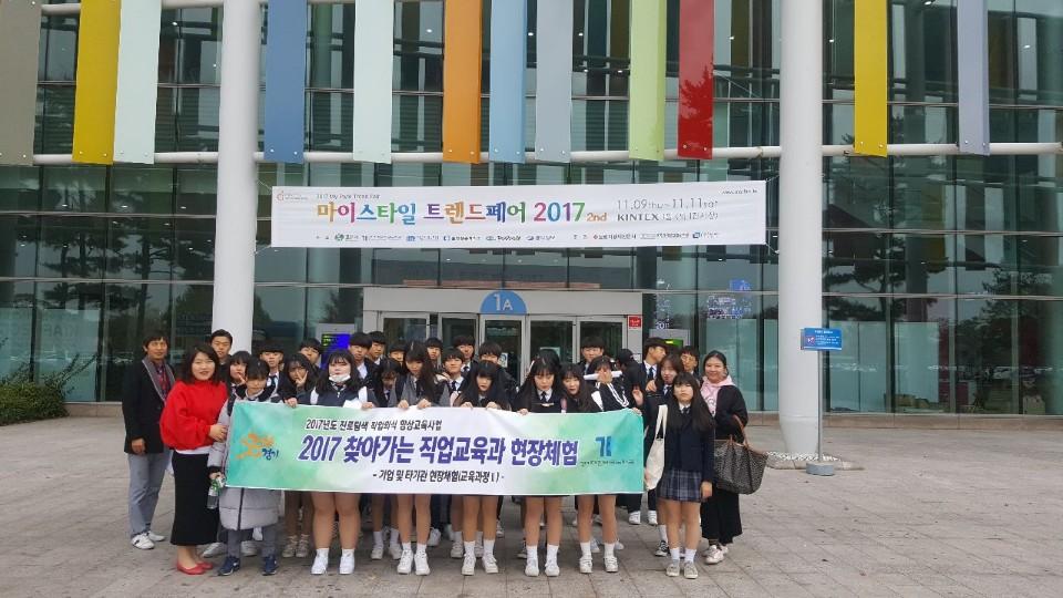 [일반] 2017 마이스타일 트렌드페어 취업박람회의 첨부이미지 1