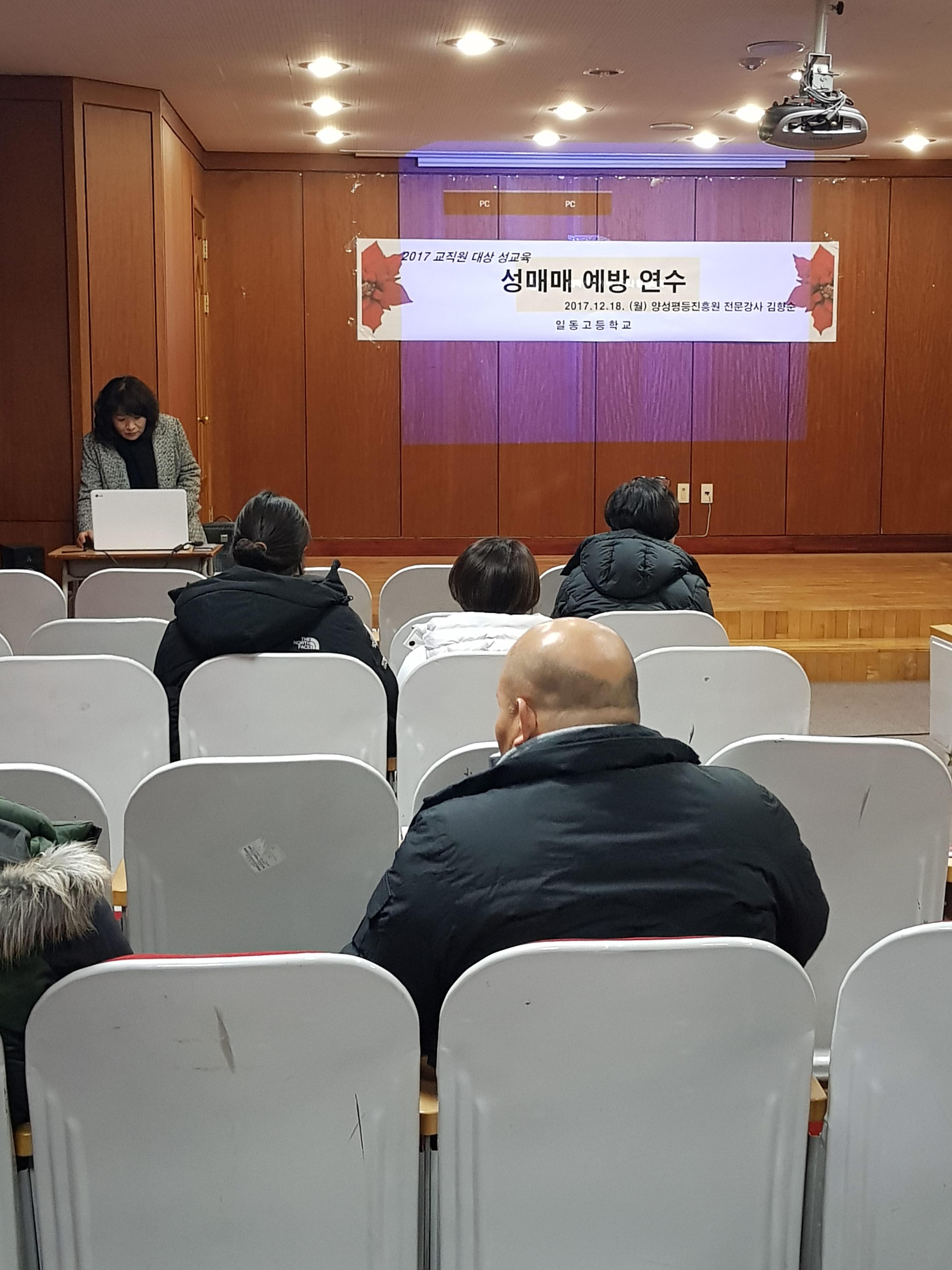 [일반] 2017.12.18 외부강사 초빙 성교육의 첨부이미지 1