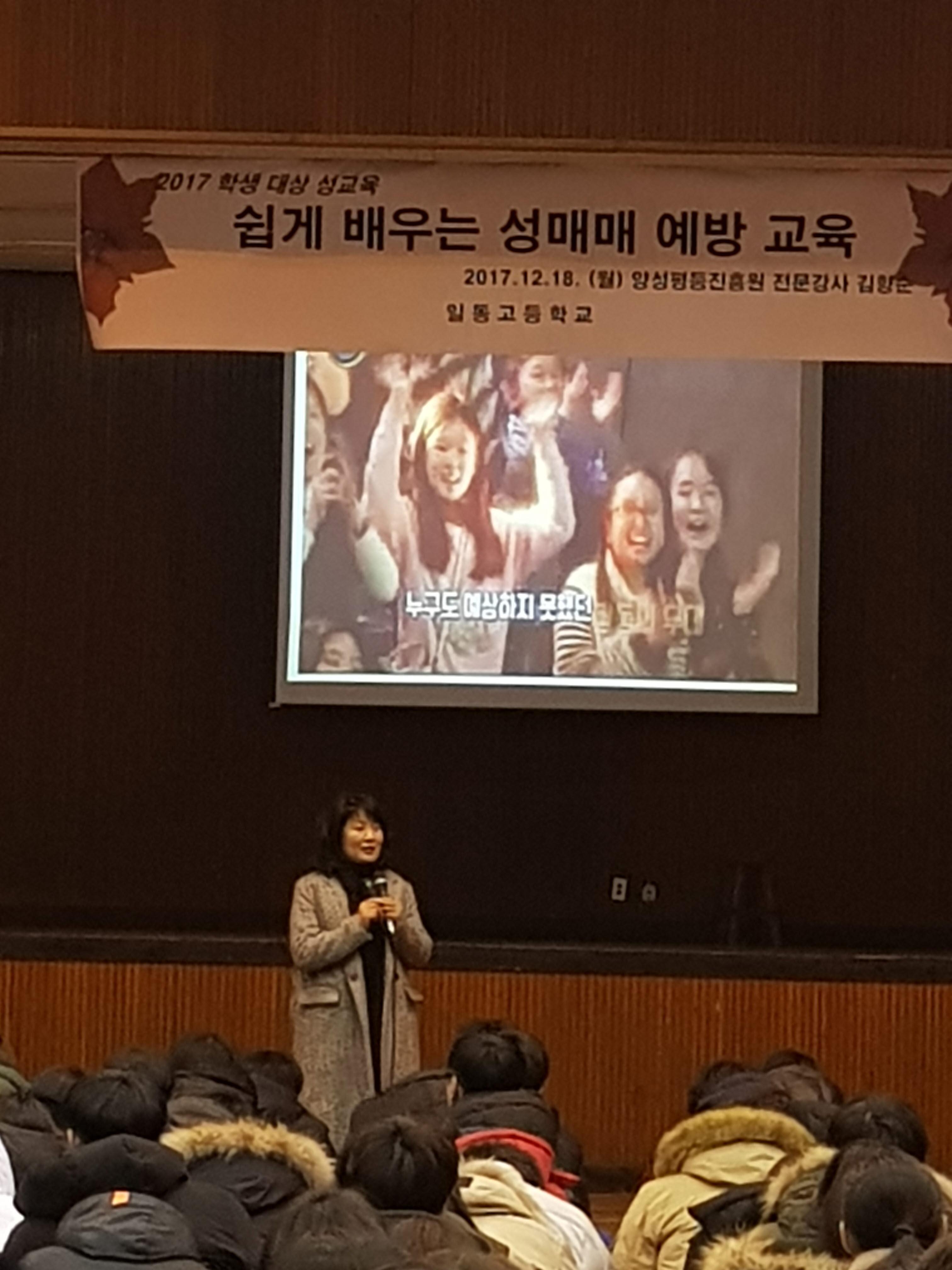 [일반] 2017.12.18 외부강사 초빙 성교육의 첨부이미지 3