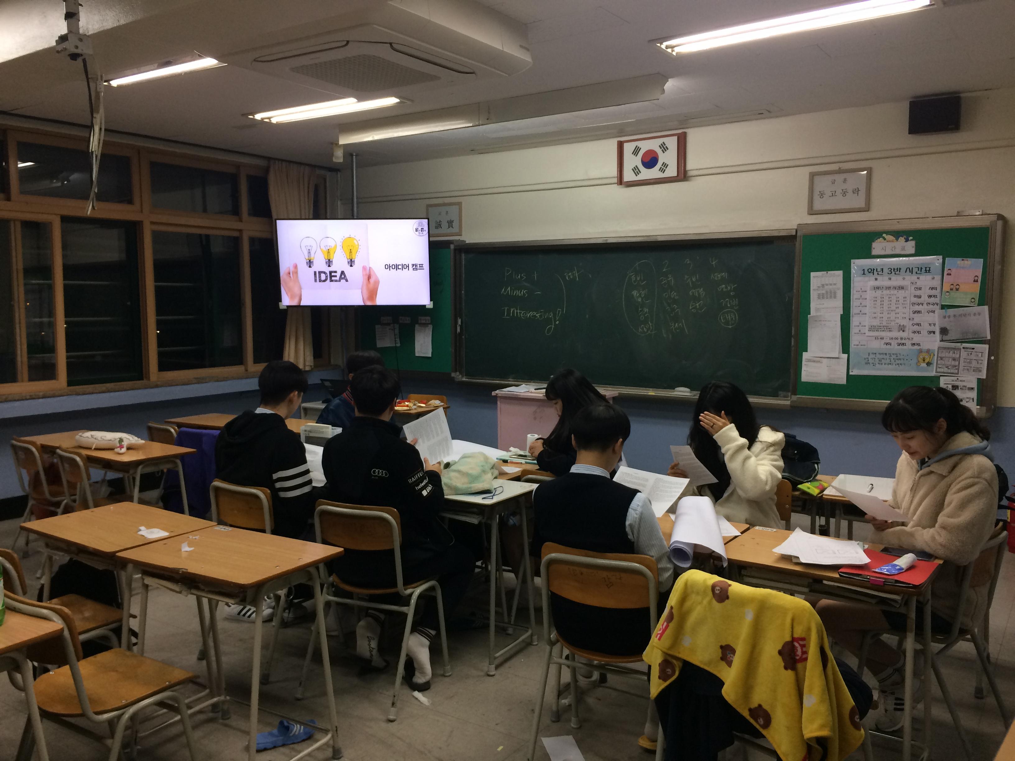 [일반] 경영행정연구회 아이디어 캠프(11월~1월)의 첨부이미지 2