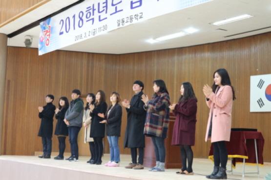 [일반] 2018학년도 입학식의 첨부이미지 9