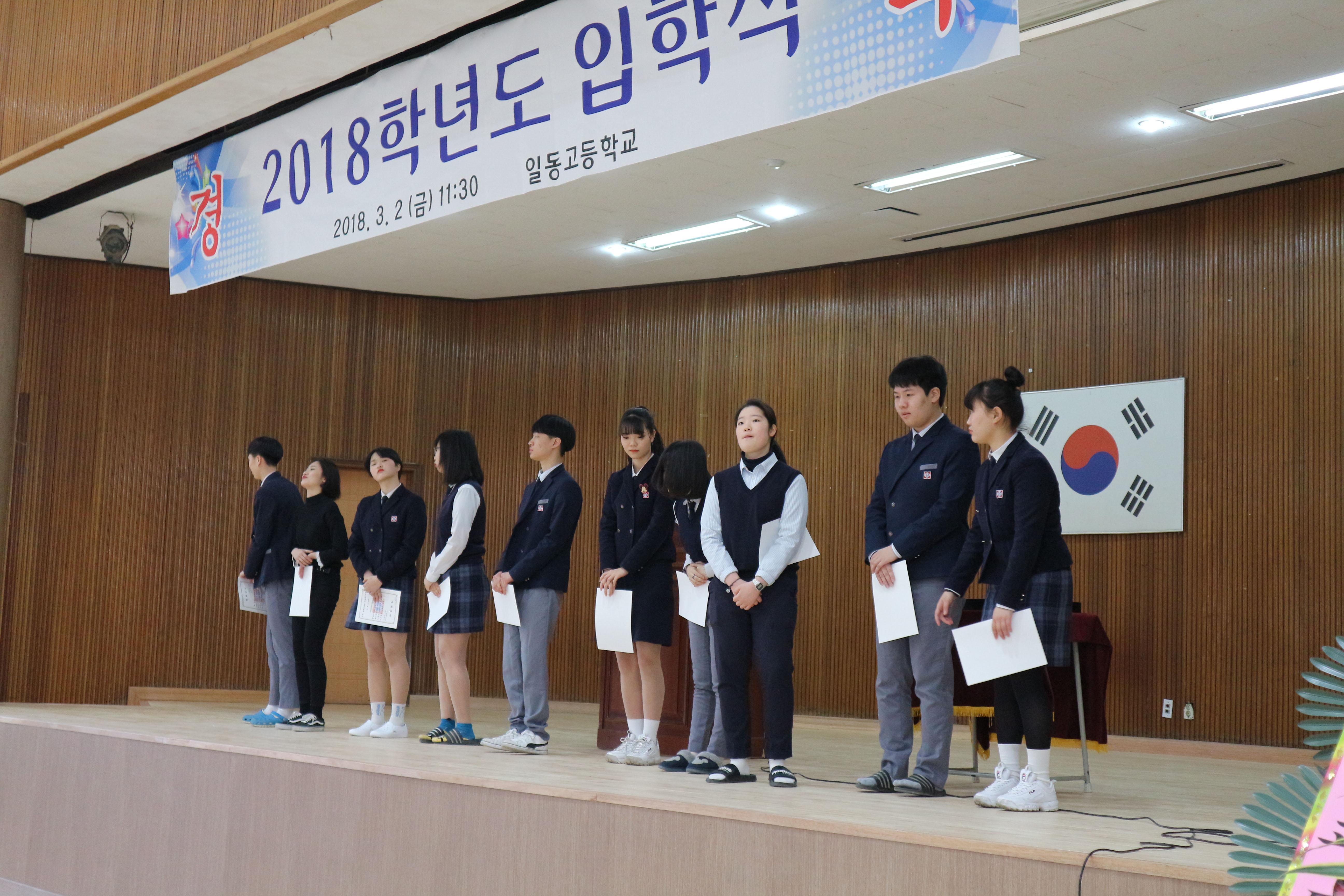 [일반] 2018학년도 입학식의 첨부이미지 6