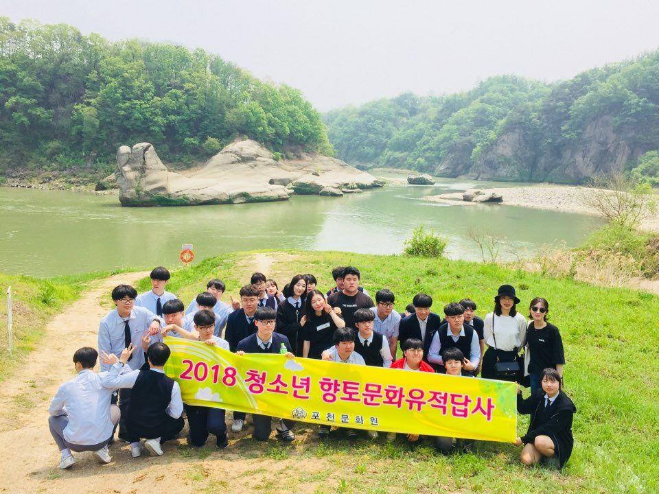 [일반] 2018 청소년 향토문화유적답사 참가의 첨부이미지 1