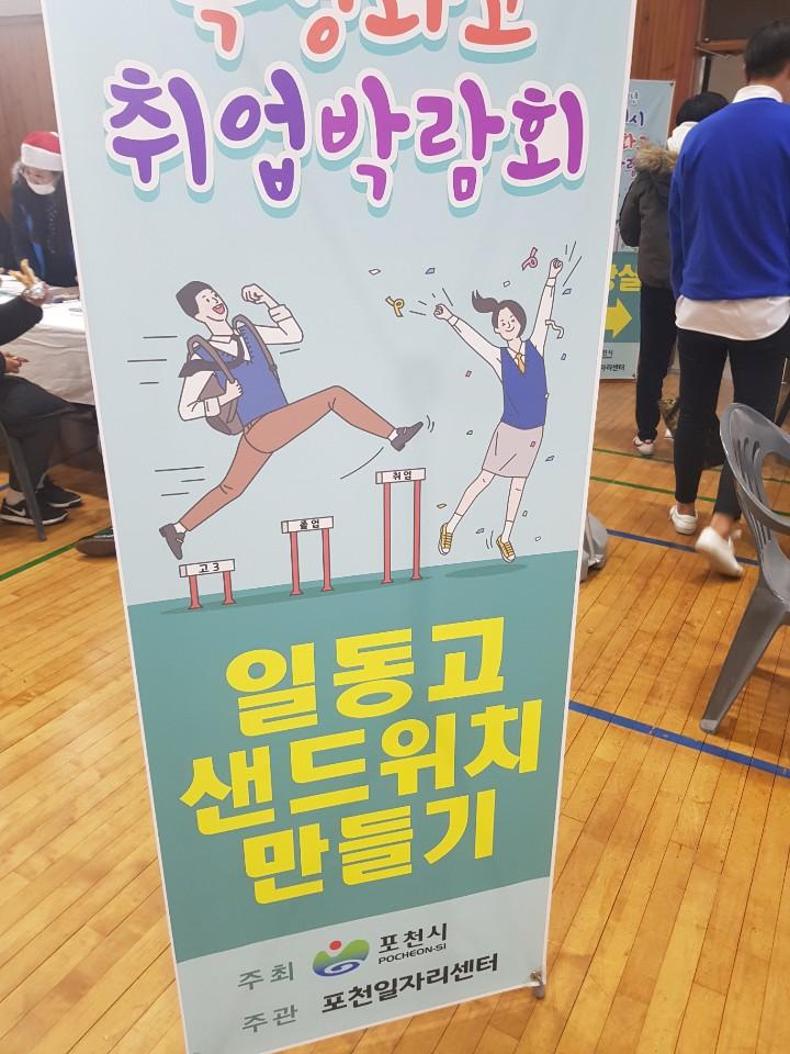 [일반] 2018 포천시 특성화고 취업 박람회의 첨부이미지 2
