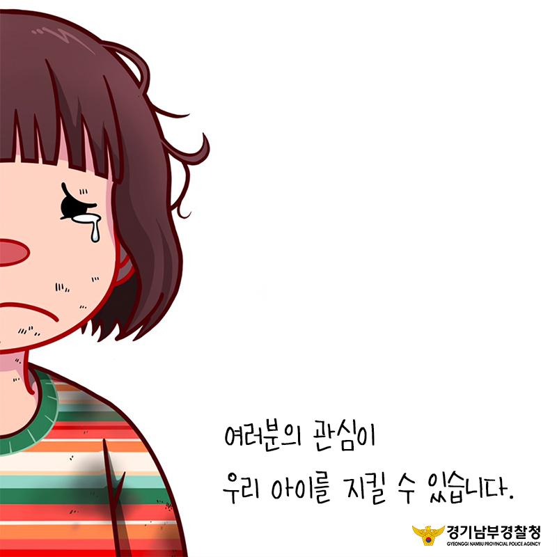 [일반] 아동학대 예방 포스터의 첨부이미지 2