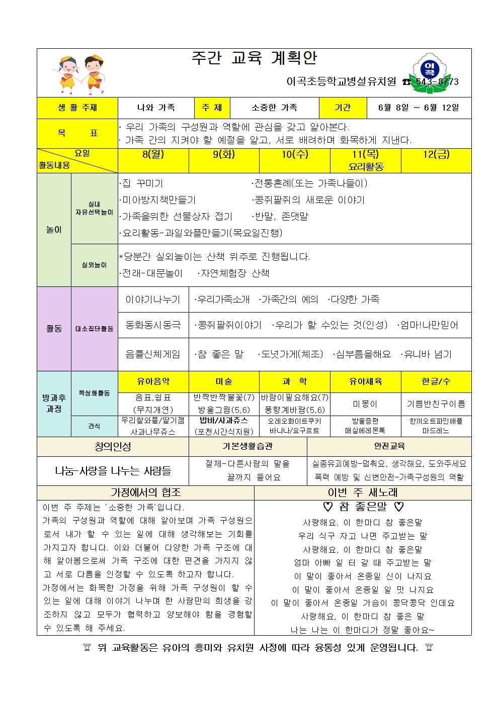 [일반] 6월 주간교육계획안 (1,2주)의 첨부이미지 2