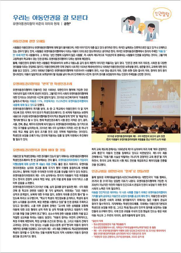[일반] 학생의 인권에 관한 보호자 소식지(제3호)의 첨부이미지 3